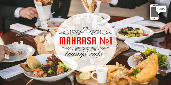 Скидка 50% в лаунж-кафе Mahrasa №1