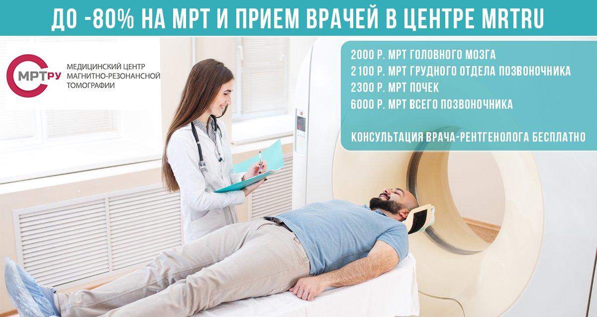 Скидки до 80% на МРТ и прием врачей