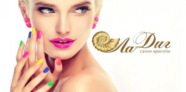 Скидки до 50% на маникюр в салоне красоты «Ла Диг»