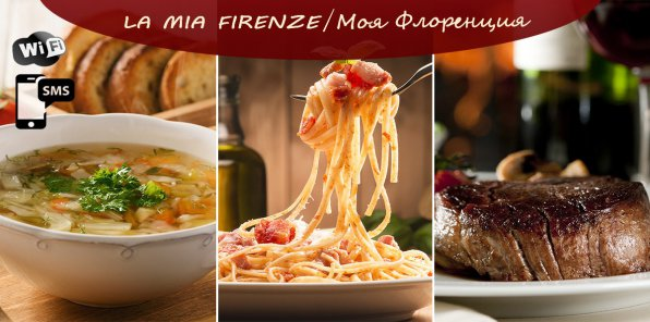 Скидки до 60% в ресторане LA MIA FIRENZE