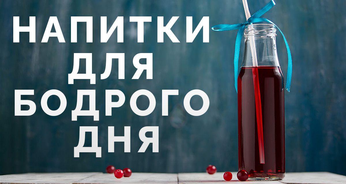 Зимняя НЕспячка: напитки для бодрого дня
