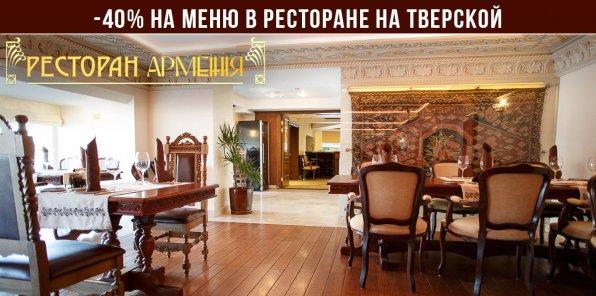 Скидки до 50% в ресторане «Армения» на Тверской