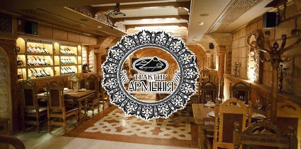 Скидка 50% на все в трактире «Армения»