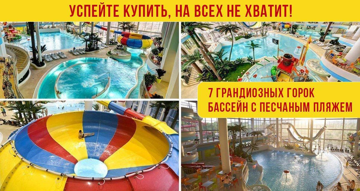 Скидки до 100% на посещение развлекательного аквапарка «Мореон»! 0 р. за билет для малыша