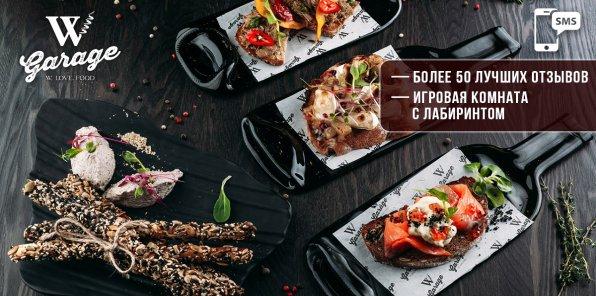 Скидка 30% на основное меню в ресторане WGarage в Приморском р-не