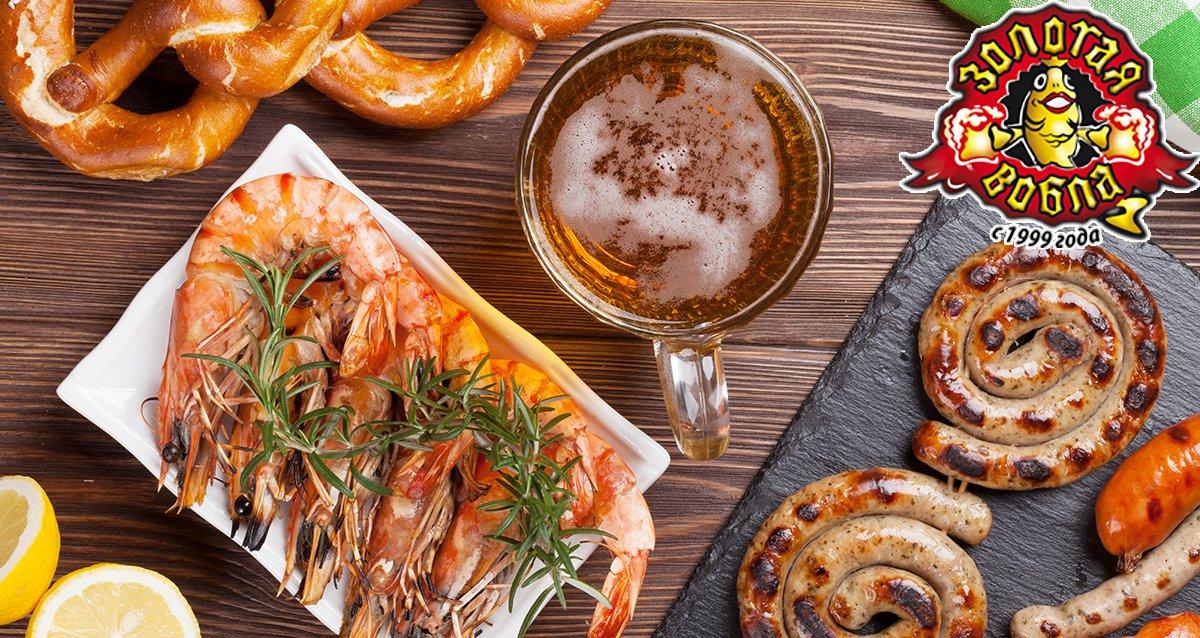 Скидка 50% в пивном ресторане «Золотая Вобла»