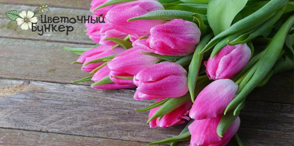 От 65 р. за розы, от 80 р. за хризантемы