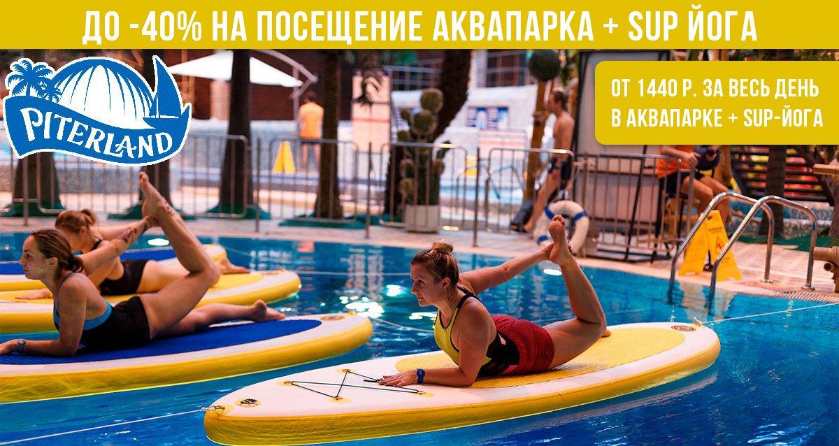 Скидки до 40% на посещение аквапарка весь день + SUP йогу