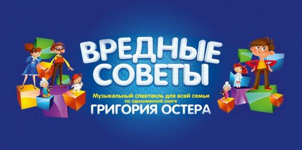 Скидка 30% на детский спектакль «Вредные советы»
