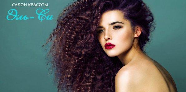Скидки до 82% на услуги для волос в салоне «Эль-Си»