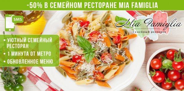 Скидка 50% на все в семейном ресторане Mia Famiglia + напиток в подарок*