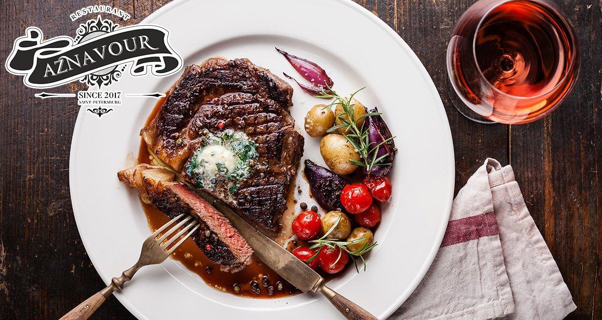 Скидка 50% все меню и напитки в ресторане Aznavour