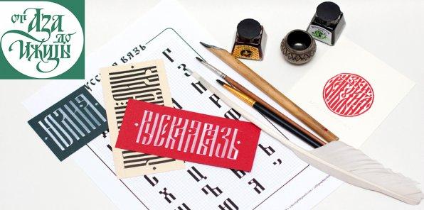 Скидки до 50% от центра искусства каллиграфии «От Аза до Ижицы»