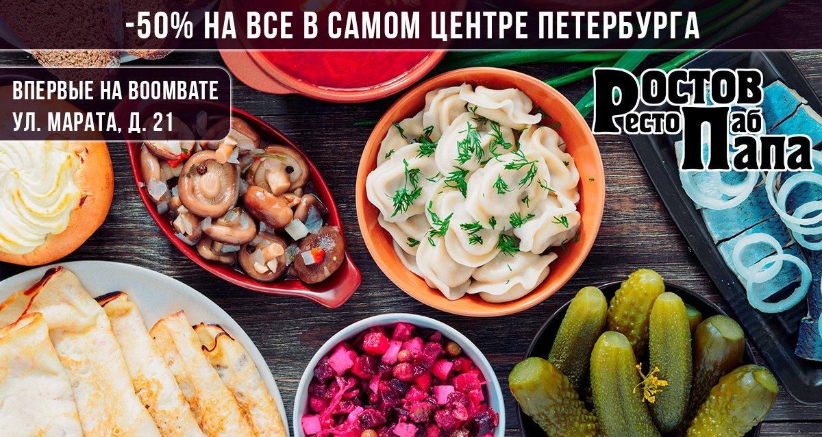 Скидка 50% на все в рестопабе  «Ростов-Папа»