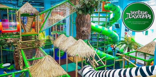 Скидки до 50% на билеты в детский парк «Веселые Джунгли»