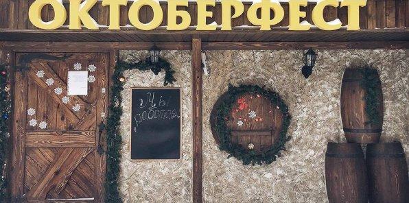 Скидки до 40% в ресторане «Октоберфест»