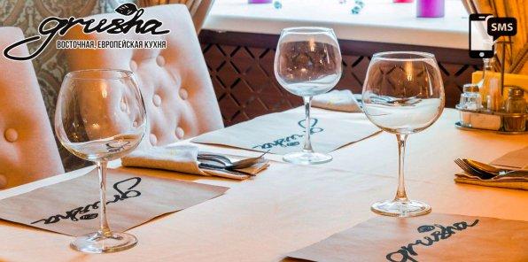 Скидка 50% на меню и напитки в ресторане Grusha