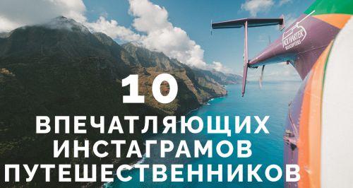 10 впечатляющих инстаграмов путешественников