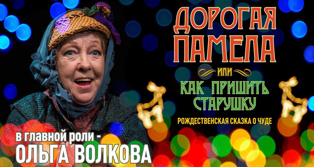 Скидка 50% на спектакль-бенефис Ольги Волковой