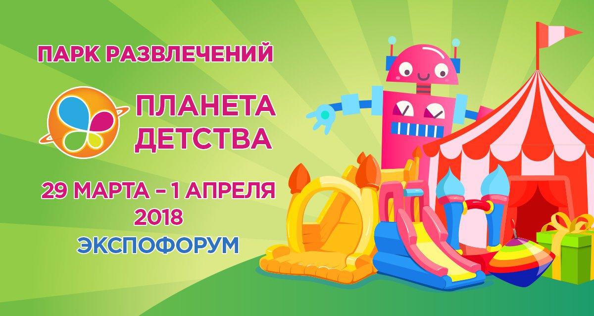 Скидки до 40% на билеты в парк развлечений «Планета Детства»