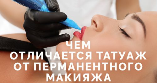 Чем отличается татуаж от перманентного макияжа