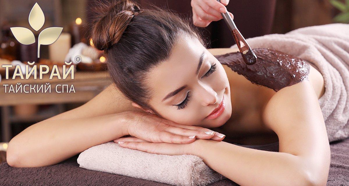 Скидки до 52% в салоне тайского массажа на Комсомольской
