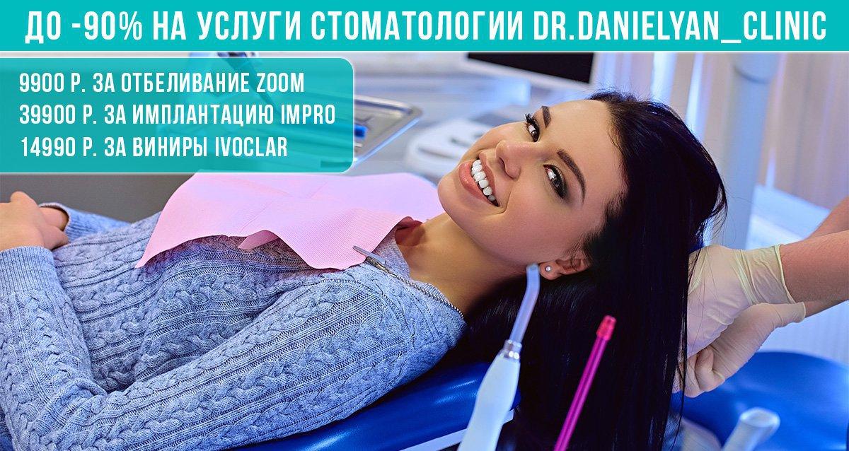 Скидки до 90% на услуги стоматологии Dr.Danielyan_clinic