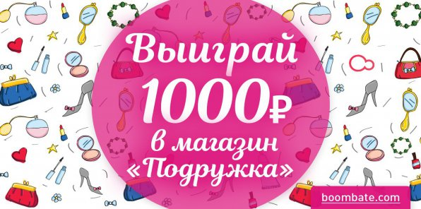Сертификат на 1000 р. в магазин «Подружка»!