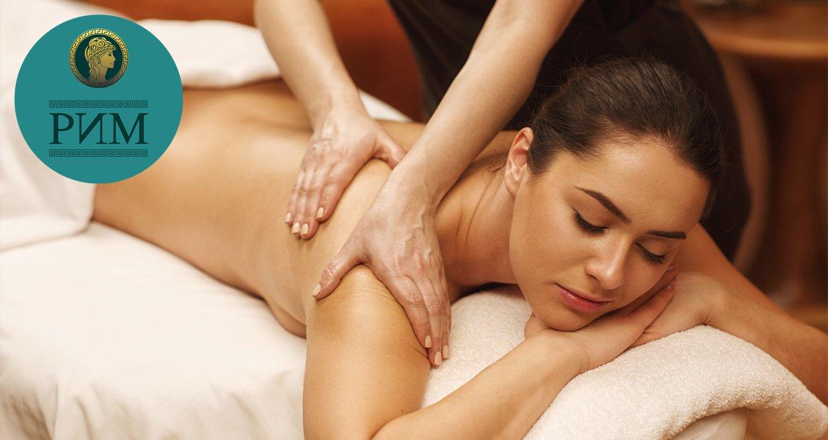 Скидки до 60% на массаж в клинике «РИМ»