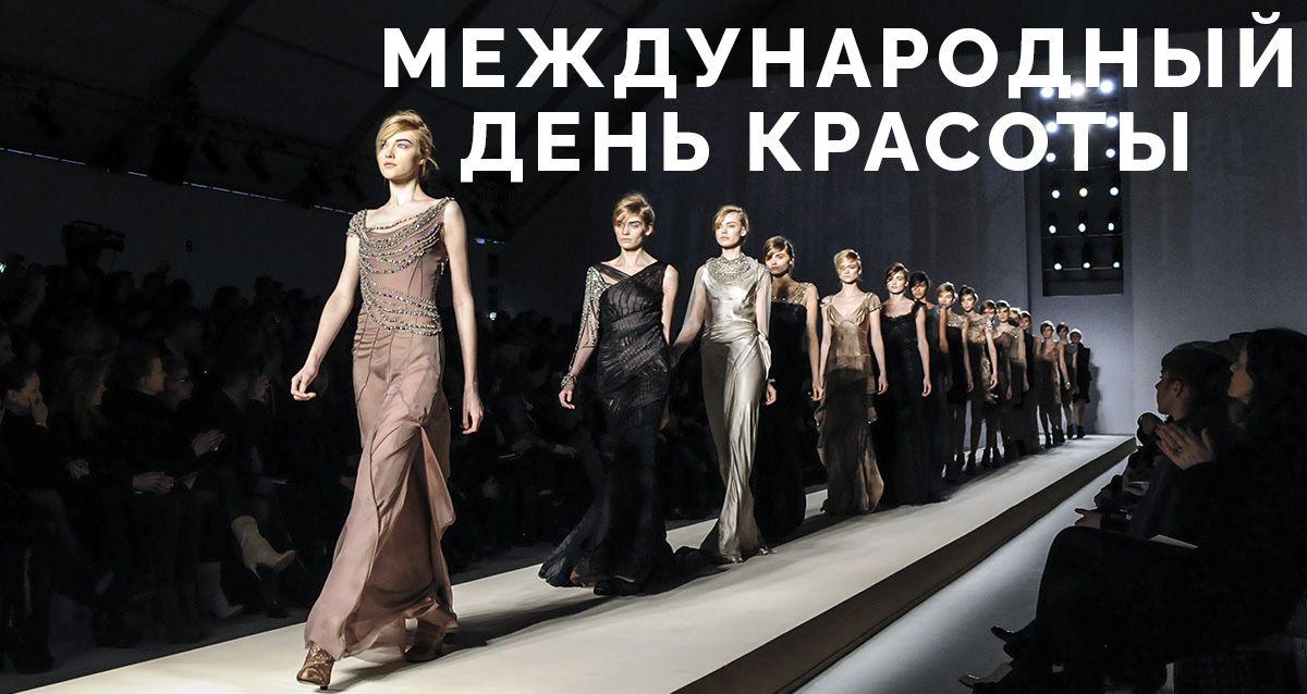 Международный день красоты