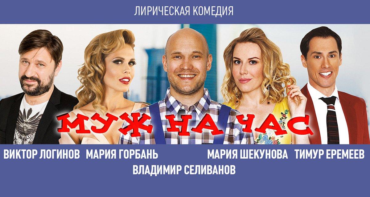 Скидка 50% на спектакль «Муж на час» 15 апреля