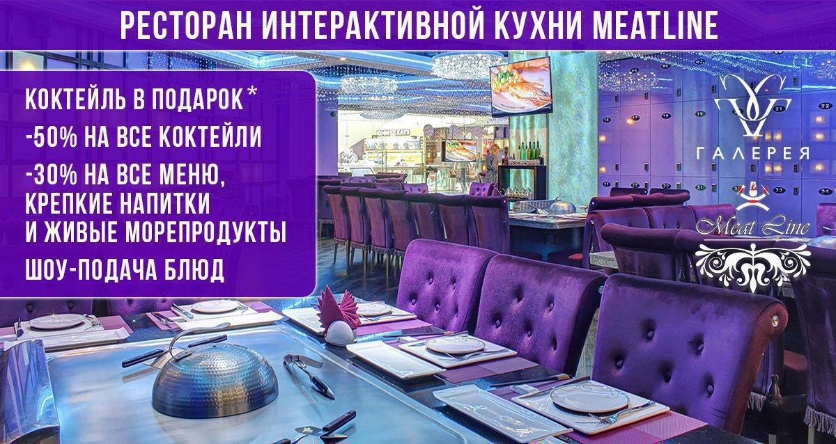 Скидки до 50% в ресторане интерактивной кухни MeatLine в ТРЦ «Галерея»