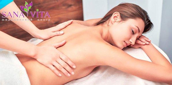 Скидки до 80% на массаж в центре Sanavita
