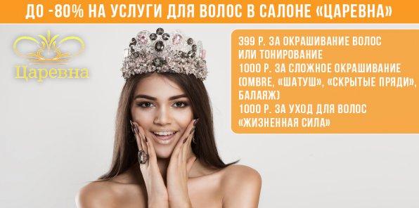 Скидки до 80% на услуги для волос в салоне «Царевна»
