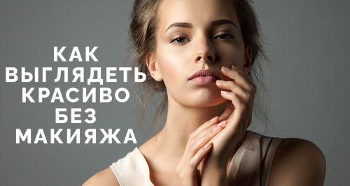 Как выглядеть красиво без макияжа