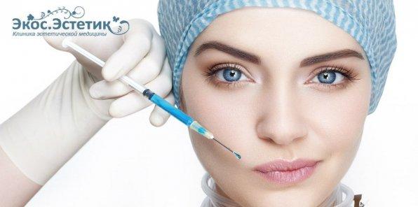 Скидки до 85% на косметологию в «Экос-Эстетик»