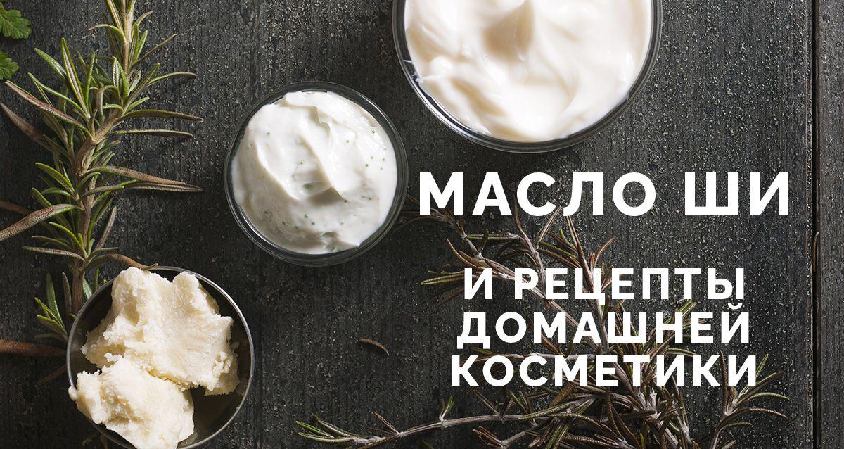 Масло ши и рецепты домашней косметики