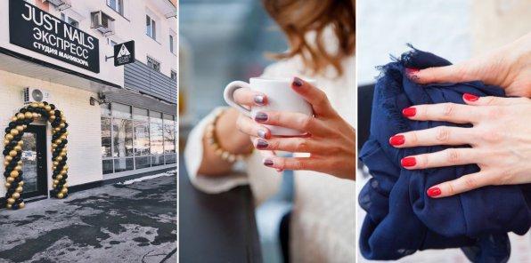 Скидки до 50% на ногтевой сервис в студии JUST NAILS