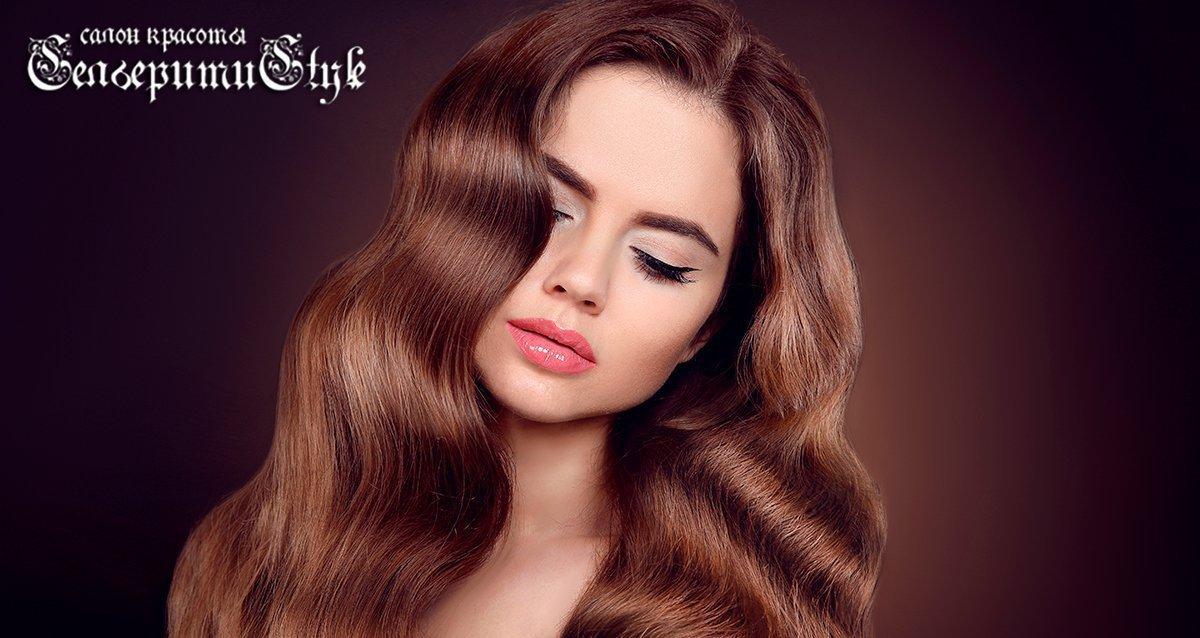 Скидки до 80% на услуги для волос в SeleritiStyle