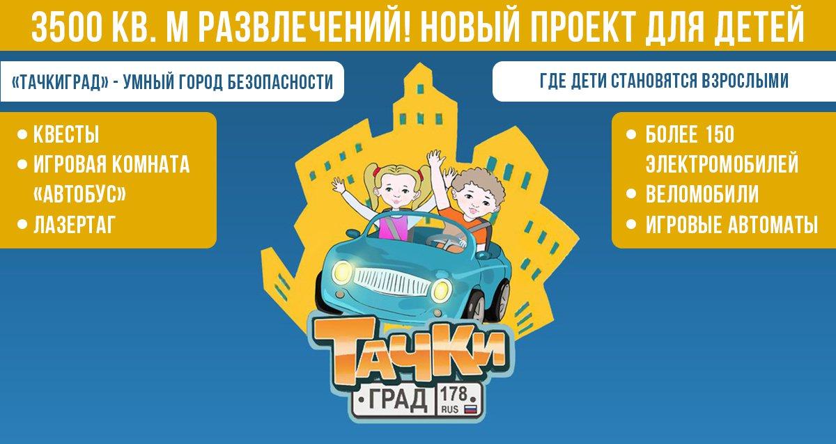 Скидка 50% на билеты в умном городе безопасности «ТачкиГрад»