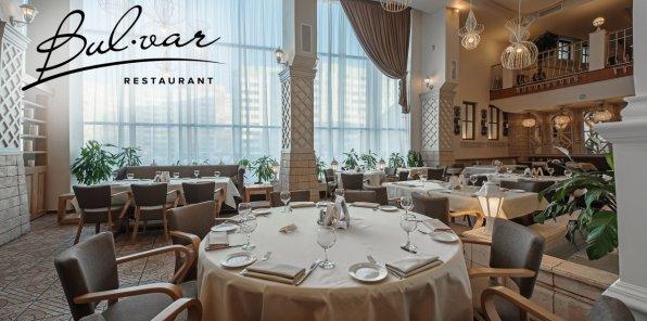 Скидки до 50% в ресторане «БульВар»
