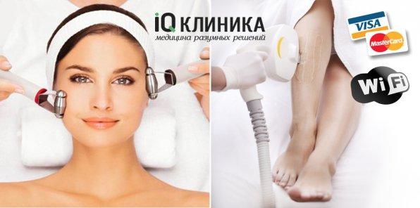 Скидки до 81% на косметологию и лазерную эпиляцию