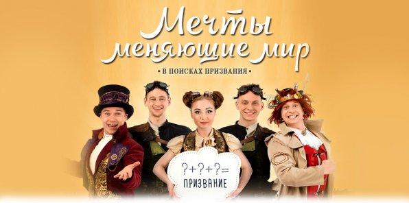 Скидка 30% на шоу-спектакль для детей