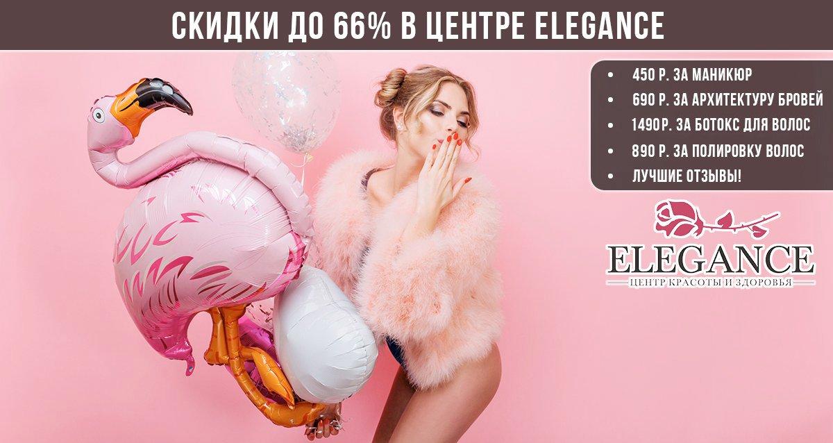 Скидки до 66% на услуги центра красоты и здоровья ELEGANCE