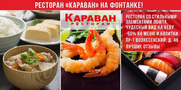 Скидка 50% на все меню и напитки в ресторане «Караван»