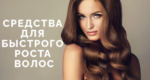 Средства для быстрого роста волос