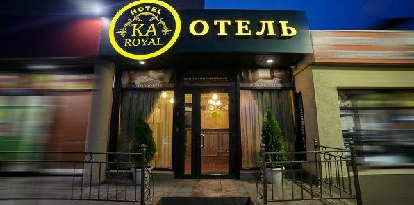 Скидка 50% на проживание в отеле KaRoyal