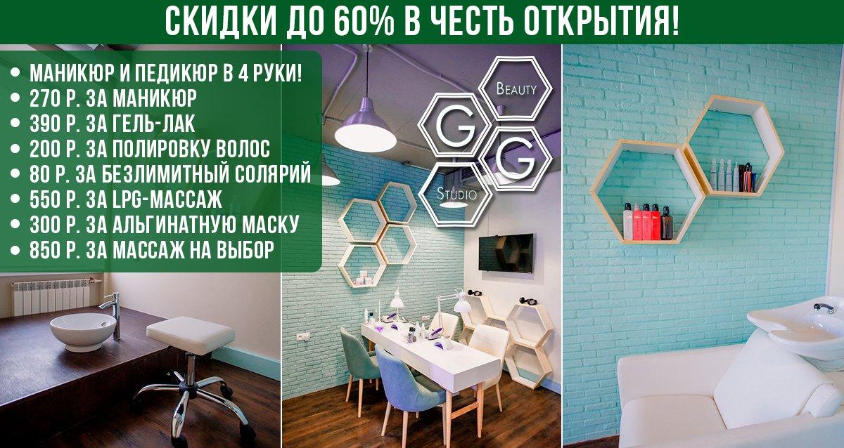Скидки до 60% на услуги салона красоты GG Beauty Studio у м. Василеостровская