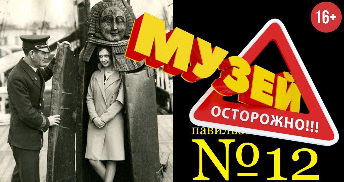 Скидка 50% на билет в «Музей истории телесных наказаний»