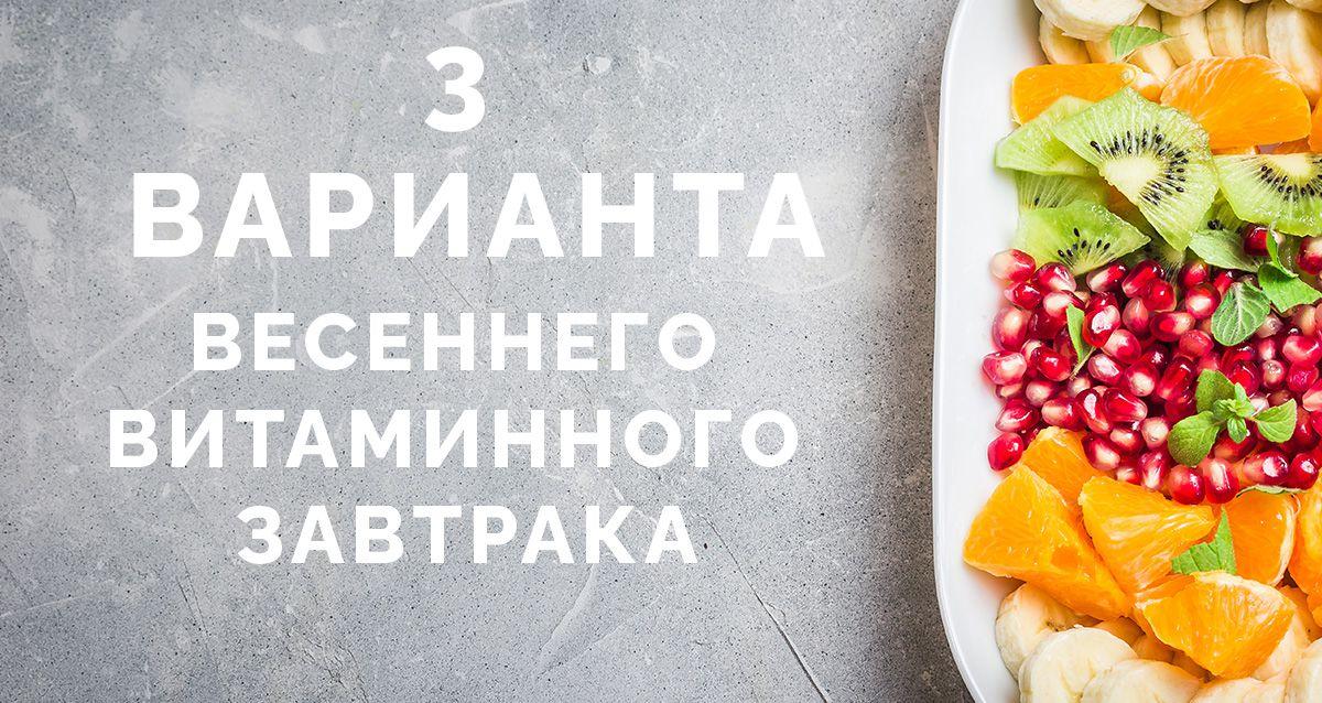3 варианта весеннего витаминного завтрака
